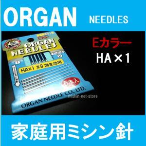 オルガン針 ORGAN家庭用ミシン針 HAx1#9 9番手/薄物生地用 Eカラーエコパッケージ5本入り HA×1|mishin-net-store