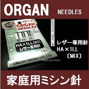 オルガン針 ORGAN家庭用ミシン針 レザー専用針 HAx1LL #11#14#16 5本入り HA×1LL