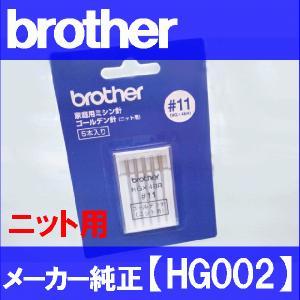 ブラザーミシン家庭用ミシン brotherHGx4BR#11 ゴールデン針/ニット針 ニット用伸縮地用/11番手 5本入り  HGX4BR HG002 XC4398-001 HGハリメーカー純正品|mishin-net-store