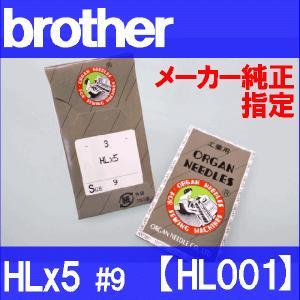 ブラザーミシン職業用ミシン針 HLx5 #9 平柄針 薄物用/9番手 3本入り ヌーベルシリーズ用  HLX5 HL001 X80881-001 メーカー純正品|mishin-net-store