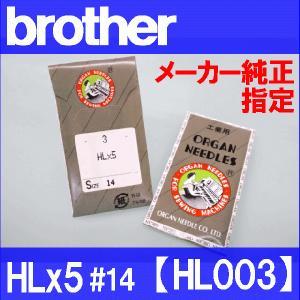 ブラザーミシン職業用ミシン針 HLx5 #14 平柄針 中厚物用/14番手 3本入り ヌーベルシリーズ用  HLX5 HL003 X80883-001 メーカー純正品|mishin-net-store