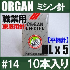 職業用ミシン針 HLx5 #14 平柄針(家庭用) 中厚物用...