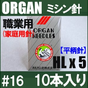 職業用ミシン針 HLx5 #16 平柄針(家庭用) 厚物用/...