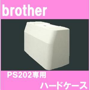 PS202専用ハードケース ハードカバー ブラザーミシン brother|mishin-net-store