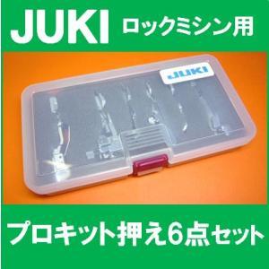 JUKI ロックミシン専用押さえ プロキット オプション押え6点セット ジューキ メーカー純正品|mishin-net-store