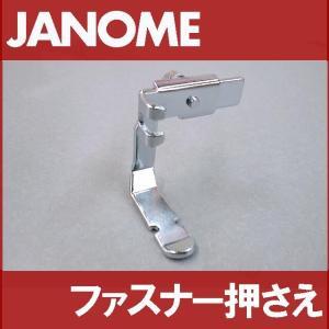 JANOME ジャノメ職業用ミシン専用ファスナー押さえ(片押...