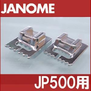 メーカー純正品 ジャノメJP-500用ピンタック押えセット JANOMEピンタック押さえセット 水平全回転釜用 パイピングコード押さえ 家庭用ミシン専用 |mishin-net-store
