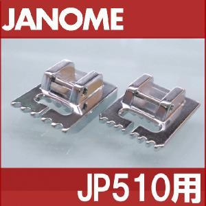 メーカー純正品 ジャノメJP-510用ピンタック押えセット JANOMEピンタック押さえセット 水平全回転釜用 パイピングコード押さえ 家庭用ミシン専用 |mishin-net-store