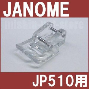 メーカー純正品 ジャノメ JP-510用アップリケ押え JANOMEアップリケ押さえ 水平全回転釜用 家庭用水平釜ミシン専用 |mishin-net-store