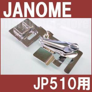 メーカー純正品 ジャノメ JP-510用バインダー押え JANOMEバインダー押さえ 水平全回転釜用 家庭用水平釜ミシン専用 |mishin-net-store