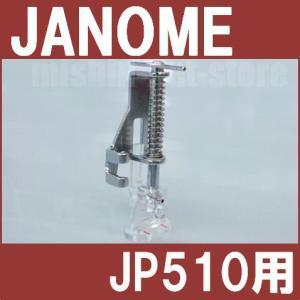 メーカー純正品 ジャノメJP-510用ダーニング押え JANOMEダーニング押え 水平全回転釜用  キルト押さえ 家庭用水平釜ミシン専用 |mishin-net-store