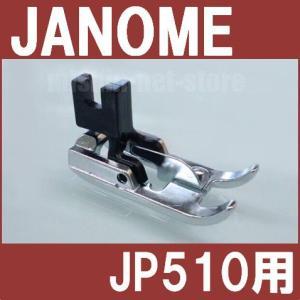 メーカー純正品 ジャノメJP-510用フリンジ押え JANOMEフリンジ押さえ 水平全回転釜用 家庭用水平釜ミシン専用 |mishin-net-store