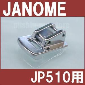 メーカー純正品 ジャノメJP-510用ギャザリング押え JANOMEギャザリング押さえ 水平全回転釜用 家庭用水平釜ミシン専用 |mishin-net-store