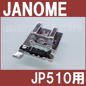 メーカー純正品 ジャノメ JP-510用コーディング押え JANOMEコーディング押え 水平全回転釜用 家庭用水平釜ミシン専用 |mishin-net-store
