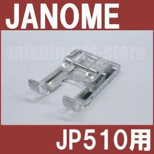 メーカー純正品 ジャノメ JP-510用クラフト押え JANOMEクラフト押さえ 水平全回転釜用  家庭用水平釜ミシン専用 |mishin-net-store
