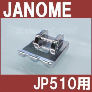 メーカー純正品 ジャノメ JP-510用パイピング押え JANOMEパイピング押え 水平全回転釜用 家庭用水平釜ミシン専用 |mishin-net-store