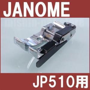 メーカー純正品 ジャノメJP-510用パッチワーク押え JANOMEパッチワーク押さえ 水平全回転釜用 家庭用水平釜ミシン専用 |mishin-net-store