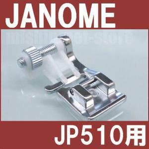 メーカー純正品 ジャノメ JP-510用リボン付け押え JANOMEリボン付け押さえ  水平全回転釜用 家庭用水平釜ミシン専用 |mishin-net-store