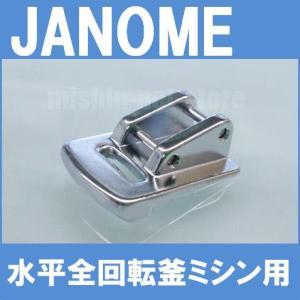 メーカー純正品 ジャノメギャザリング押え JANOMEギャザリング押さえ 水平全回転釜用 家庭用水平釜ミシン専用|mishin-net-store