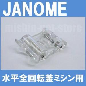 メーカー純正品 ジャノメローラー押え JANOME ローラー押さえ 家庭用水平全回転釜ミシン専用 |mishin-net-store