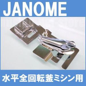 メーカー純正品 ジャノメ バインダー押え JANOME バインダー押さえ 家庭用水平全回転釜ミシン専用 |mishin-net-store