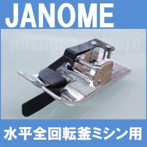 メーカー純正品 ジャノメセンター押え JANOME センター押さえ  家庭用水平全回転釜ミシン専用 |mishin-net-store