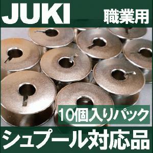 JUKI職業用直線ミシン シュプールシリーズ対応品 金属製ボビン10個入りパック ジューキ |mishin-net-store
