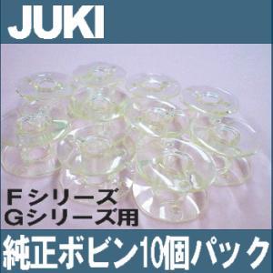 メーカー純正品 Fシリーズ・Gシリーズ付属ボビン 11.5mm ボビン10個入りパック JUKI家庭ミシン専用 ジューキミシン用|mishin-net-store