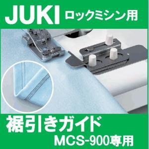 JUKIカバーステッチミシンMCS-900専用裾引きガイド すそ引きガイド ジューキ メーカー純正品|mishin-net-store
