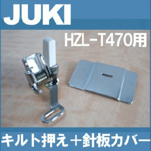 JUKI家庭用ミシン HZL-T470用 キルトアタッチメント キルト押え+キルト用針板 A9811-T47-0A0 ジューキキルト押さえ mishin-net-store