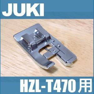 メーカー純正品 HZL-T470用裁ち目かがり押え A9821-T70-0A0  JUKI家庭用ミシン専用 ジューキたち目かがり押さえ|mishin-net-store