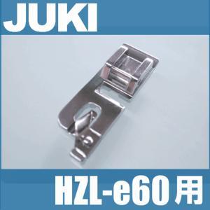 メーカー純正品 HZL-e60用三つ巻押え A9826-008-0A0 JUKI家庭用ミシン専用 ジューキ三巻押さえ|mishin-net-store