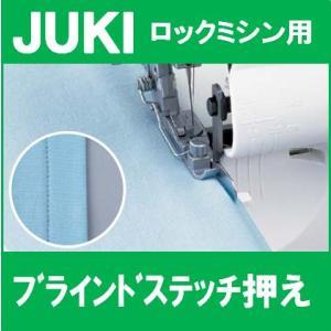 JUKIロックミシン専用ブラインドステッチ押え ブラインドステッチ押さえ ジューキ メーカー純正品|mishin-net-store