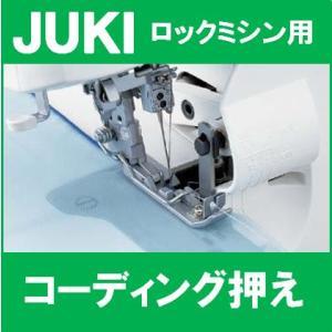 JUKIロックミシン専用コーディング押え コーディング押さえジューキ メーカー純正品|mishin-net-store