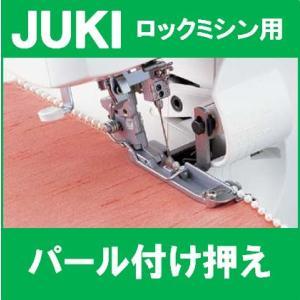 JUKIロックミシン専用パール付け押え パールつけ押さえ ジューキ メーカー純正品|mishin-net-store