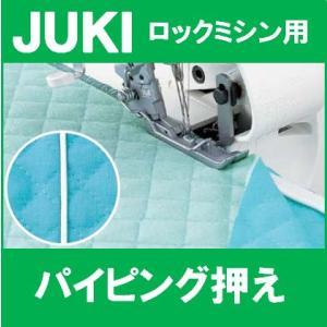 JUKIロックミシン専用パイピング押え パイピング押さえ ジューキ メーカー純正品|mishin-net-store