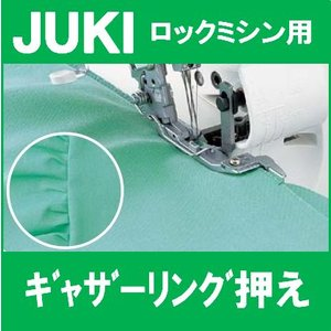 JUKIロックミシン専用ギャザリング押え ギャザー押さえ ジューキ メーカー純正品|mishin-net-store