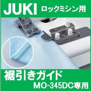 JUKIロックミシンMO-345DC専用裾引きガイド すそ引きガイド ジューキ メーカー純正品|mishin-net-store