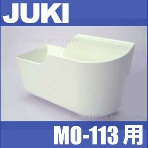 JUKIロックミシンMO-113用布くず受け MO113用 ジューキ メーカー純正品|mishin-net-store