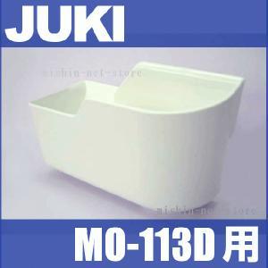 布くず受けMO-113D用JUKIロックミシン MO113D用 ジューキ メーカー純正品|mishin-net-store