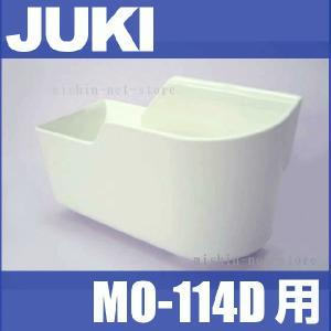 布くず受けMO-114D用JUKIロックミシン MO114用 ジューキ メーカー純正品|mishin-net-store