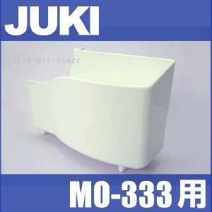 JUKIロックミシンMO-333用布くず受け MO333用 ジューキ メーカー純正品|mishin-net-store