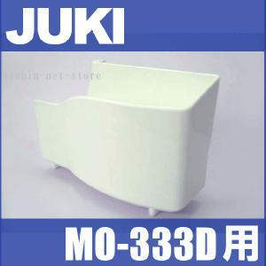 布くず受けMO-333D用JUKIロックミシン MO333D用 ジューキ メーカー純正品|mishin-net-store