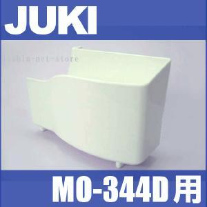 布くず受けMO-334D用JUKIロックミシン MO334D用 ジューキ メーカー純正品|mishin-net-store