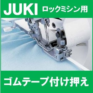JUKIロックミシン専用ゴムテープ付け押え ジューキ メーカー純正品|mishin-net-store