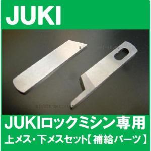 JUKIロックミシン専用上メス・下メスセット ジューキ 補給パーツメーカー純正品 |mishin-net-store