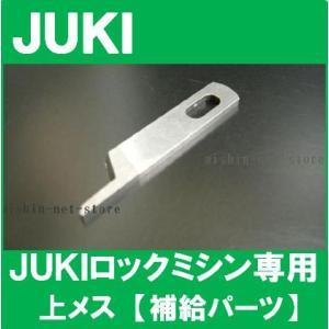 JUKIロックミシン専用上メス 補給用パーツ ジューキ メーカー純正品 |mishin-net-store