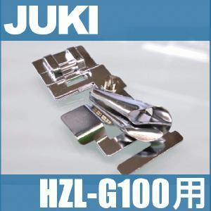 JUKI家庭用ミシン HZL-G100用バインダー押え テープバインダー 40080954  HZLG100 グレース100 縁テープ付け押さえ ジューキ|mishin-net-store