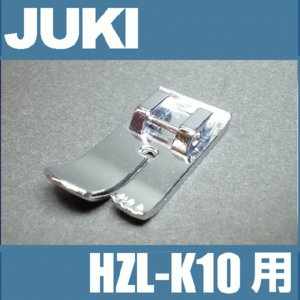 メーカー純正品 HZL-K10用直線押え 40116154  JUKI家庭用ミシン専用 HZLK10ジューキ直線押さえ|mishin-net-store