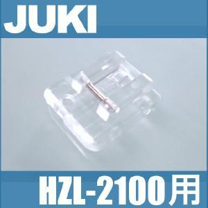 メーカー純正品 HZL-2100用コンシールファスナー押え A9827-008-0A0 JUKI家庭用ミシン専用 HZL2100ジューキコンシールファスナー押さえ|mishin-net-store